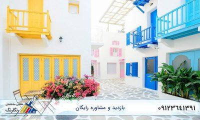 رنگ آمیزی نمای ساختمان
