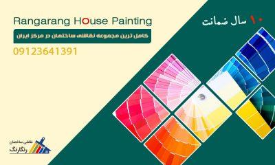 انواع رنگ ها در نقاشی ساختمان