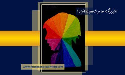 تاثیر رنگ ها برشخصیت افراد