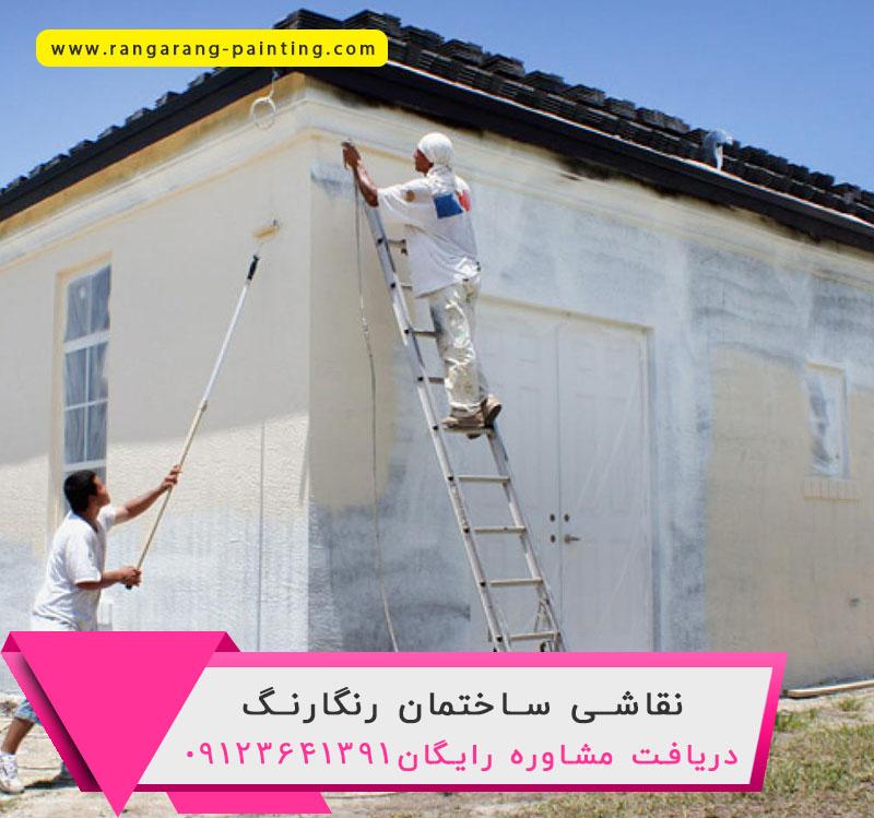رنگ آمیزی نمای ساختمان در تهران