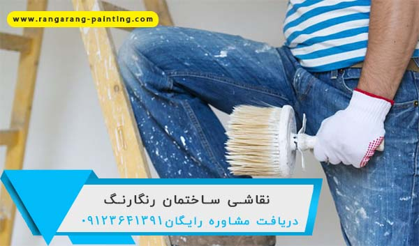 قیمت نقاشی ساختمان در شمال تهران