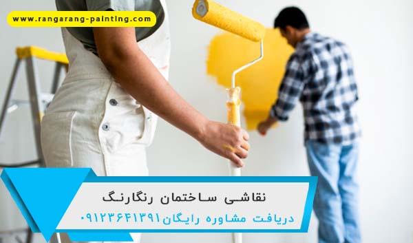 اصول ترکیب رنگ در نقاشی ساختمان