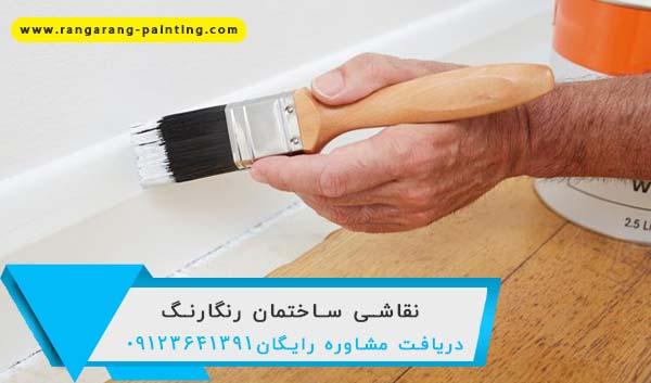 قیمت نقاشی ساختمان در جنوب تهران
