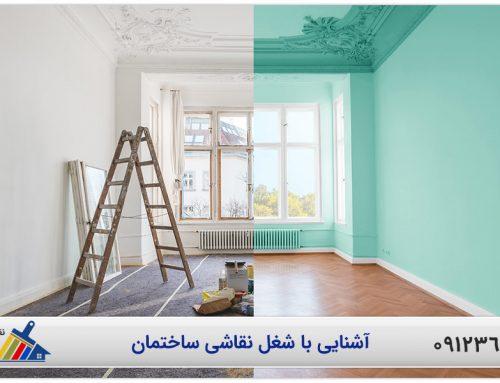 همه چیز درباره شغل نقاشی ساختمان