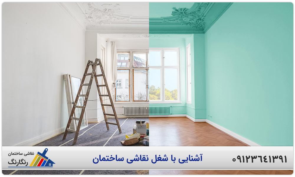 آشنایی با شغل نقاشی ساختمان